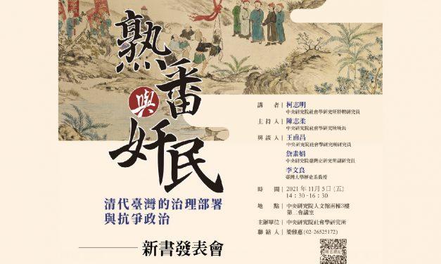 《熟番與奸民:清代臺灣的治理部署與抗爭政治》新書發表會