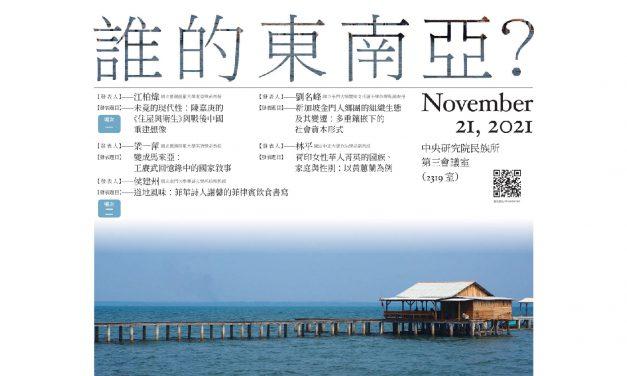 【亞太論壇】誰的東南亞?—海外華人視野下的區域研究與文化再生產