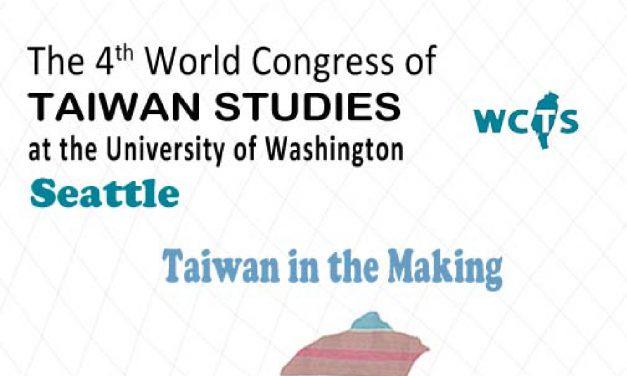 2022年第四屆臺灣研究世界大會徵稿
