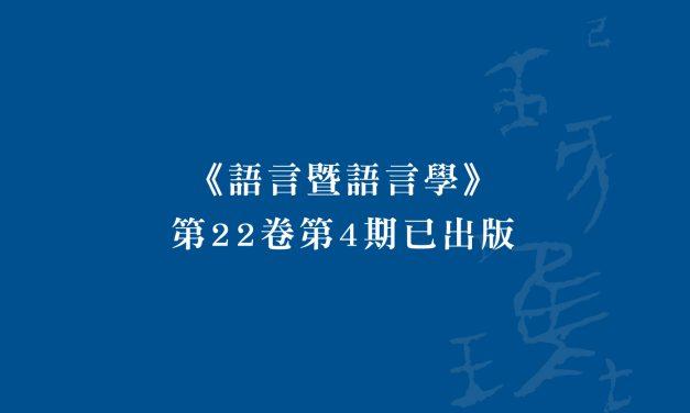 《語言暨語言學》第22卷第4期已出版