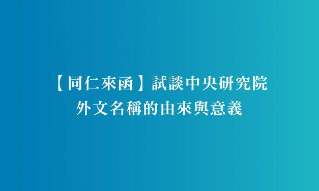 【同仁來函】試談中央研究院外文名稱的由來與意義